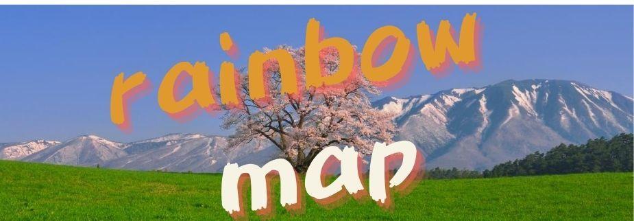 rainbou-map 〜自分を最大限引き出す〜